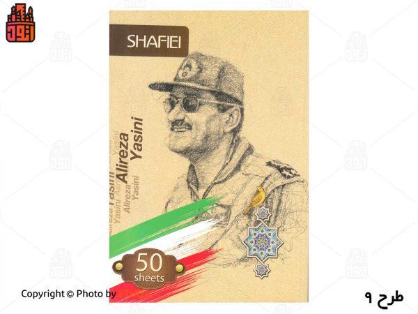 دفتر 50 برگ شفیعی طرح شهیدان کد 90