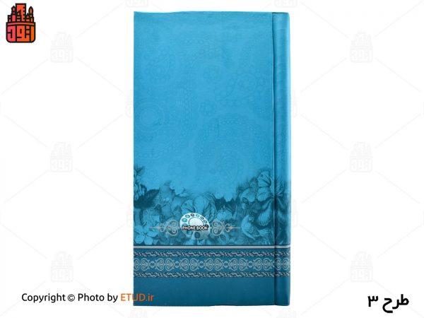دفتر تلفن پالتویی جلد سلفونی صالح