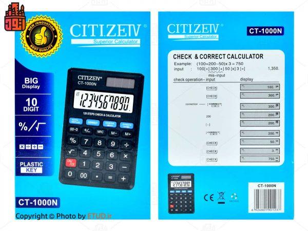 ماشین حساب سیتیزن مدل CT-1000N