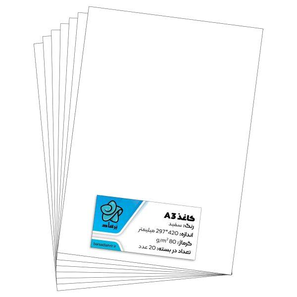 کاغذ A3 برساد بسته 20 برگی
