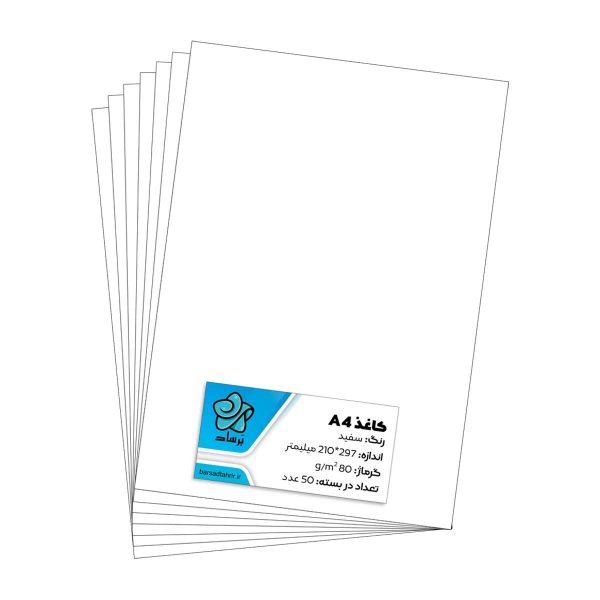 کاغذ A4 برساد بسته 50 برگی